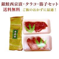 【送料無料】銀鮭西京漬・たらこ・筋子セット【鮭タラコすじこ】
