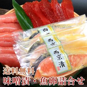 【送料無料】味噌漬・魚卵詰合せ(銀鮭 西京漬×3切(1切真空パック)・たらこ250g・筋子200g)