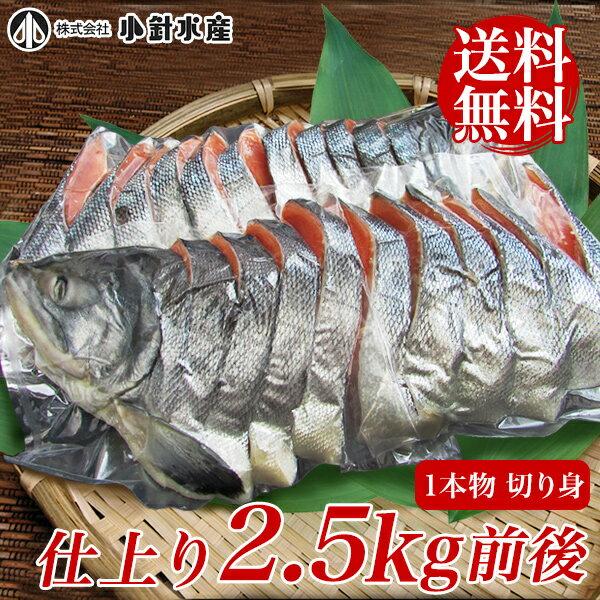 新巻鮭 1本物 切り身 仕上り2.5Kg前後 4等分 真空パック 北海道産 鮭 さけ サケ 塩漬け【送料無料】