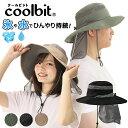 特許取得 ウォーキング 帽子 uvカット だけじゃない! 涼しい 冷える uv 日よけ帽子 たれ付き 本格的 熱中症対策 帽子…