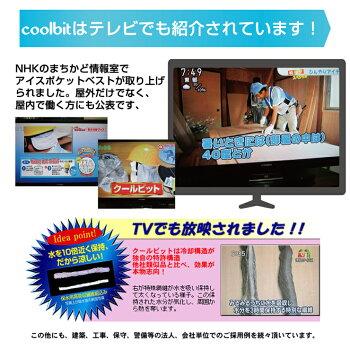 coolbitクールビットはテレビでもたびたび紹介されている熱中症対策グッズです