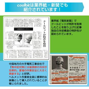 coolbitクールビットは業界紙でもたびたび紹介されている熱中症対策グッズです