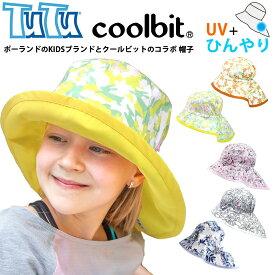 今だけ200円OFFクーポンあり/ 涼しい 帽子 キッズ 子供 帽子 UVカット帽子 冷える帽子 クールビット 子供の 紫外線対策と 熱中症対策 の両方できる! クールビット UV フラップ 帽子 のTUTUコラボ uvカット 帽子 綿100 帽子 子ども 熱中症対策 首 子供 熱中症対策グッズ