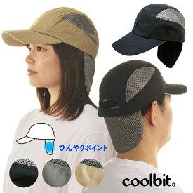 特許取得済!冷える帽子・クールビット 風スルーキャップ,炎天下・猛暑での熱中対策に!通気性も抜群!夏も涼しい帽子 cbcacp61 coolbit 父の日 帽子 父の日帽子 日よけ帽子 UVカット帽子 父の日 ギフト 帽子 熱中症対策グッズ 帽子
