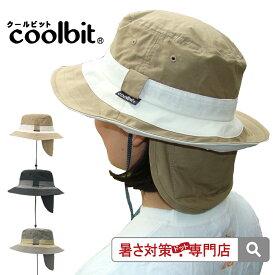 送料込み/夏は涼しさ抜群 coolbit 冷える帽子・UVナチュラルハット 暑さ対策 熱中対策 父の日 熱中症対策 父の日 帽子 父の日ギフト クールビット 父の日 帽子 母の日 帽子 日よけ 帽子 熱中症対策 帽子 父の日 ギフト UVカット帽子 CBCAHT31