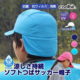 送料込み/帽子 キッズ サッカー用 帽子 ヘディングできる 冷える帽子クールビット キャップ 子供の紫外線対策と熱中症対策の両方が出来る多機能な帽子 ソフトツバ サッカーキャップ uvカット 日よけ 帽子 日焼け防止 帽子 サッカーに最適 CBJRCP26 メール便配送