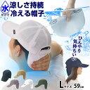 特許取得/ 炎天下も涼しいを追求 熱中症対策 帽子 通気性抜群 冷える帽子 クールビット W メッシュ キャップ 熱中 予…
