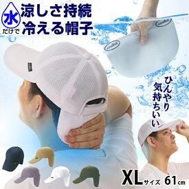 夏 の 炎天下 でも 涼しい 冷感 熱中症対策 帽子 多機能 通気性抜群! coolbit 冷える 帽子 クールビット W メッシュ キャップ 帽子 メンズ ゴルフ 日よけ帽子 uvカット 熱中症対策グッズ xl 61cm 父の日 帽子 メンズ 大きいサイズ 現場 作業