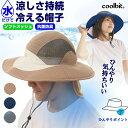 ヒンヤリ涼しさ持続★涼しい夏帽子◎coolbit 冷える帽子・つば広ワイドメッシュハット・ワイヤー入り! 暑さ対策,熱中…