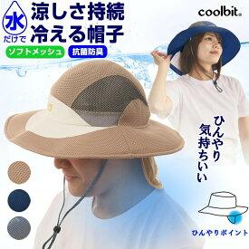 送料込み/ヒンヤリ涼しさ持続!涼しい夏帽子!熱中症対策 帽子 coolbit つば広ワイドメッシュハット ワイヤー入り 熱中症対策 父の日ギフト クールビット 父の日 帽子 プレゼント 実用的 日よけ 帽子 農作業に 暑さ対策 熱中症予防 UVカット帽子 冷える帽子