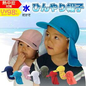 送料込み/帽子嫌いな子供にも好評!uvカット98% ワイドで 涼しい 日よけ 帽子 キッズ 1年中 日焼け防止 夏は水だけで涼感持続!本格的な熱中症対策の両方が出来る多機能帽子 クールビットUVフラップ帽子 男の子 女の子 子ども coolbit 洗える 首 ガード 日よけ 送料無料