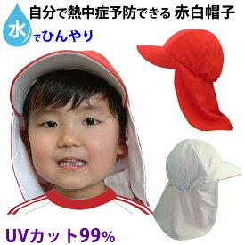 uv だけじゃない! 涼しい メッシュ 水だけで 涼感持続 99% UVカット 日よけ たれ付き 赤白帽子 小学生 に 学校で 自分で UV対策 と 保水して 熱中症対策 が出来きる/ 日焼け防止 熱中症予防 UV素材 クールビット UV フラップ 紅白帽子 coolbit 日よけ 帽子