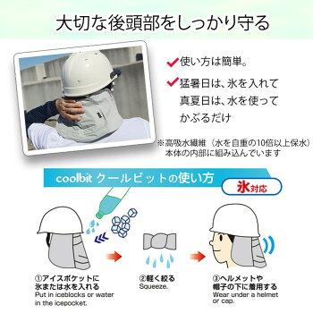 coolbitクールビットの使い方,ヘルメットへの取り付け方法