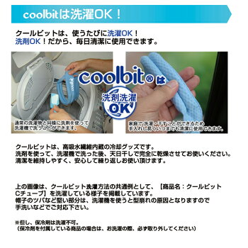 coolbitは洗濯OK!,使うたびに,洗濯OK!,洗剤OK!だから、毎日清潔に使用できます。
