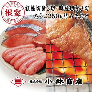 熟成たらこ&紅鮭時鮭セット