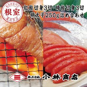 辛子明太子250g・紅鮭切身3切・時鮭切身3切