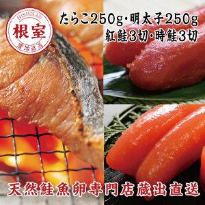 たらこ・明太子&紅鮭・時鮭食べ比べセット