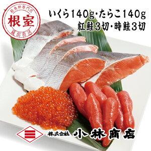 いくら・たらこ&紅鮭・時鮭食べ比べセット