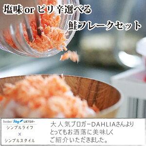 鮭フレーク塩味80g・辛子味80g 各4瓶 老舗鮭屋の選べる北海道産天然鮭ほぐし身セット 根室近海獲り お取り寄せグルメ セット 詰め合わせ おにぎり お茶漬け 海鮮 贈答用 化粧箱 ギフト 訳あ