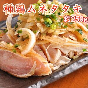 ■【国産】親鶏(種鶏)ムネ肉のたたき 約250g〜300g×1P■【超急速冷凍】 親鳥 種鶏 たたき