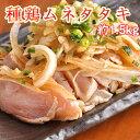 ■【国産】親鶏(種鶏)ムネ肉のたたき 1パックあたり約250g〜320g×5P 約1.5kg入り■ 【超急速冷凍】 親鶏 業務…