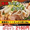 ■宮崎産若鶏ムネ肉のたたき 300g×5P■ 【冷凍】 若鶏 業務用  ランキングお取り寄せ