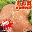 """■宮崎産""""ムネ肉""""1kg■(冷蔵) 若鶏 ムネ肉"""