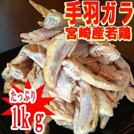 ■宮崎産 手羽ガラ 1kg■(冷凍) 若鶏 手羽ガラ100gあたり36円