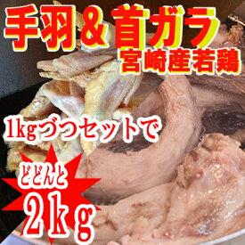 ■宮崎産 手羽ガラ&首ガラセット 各1kg合計 2kg■(冷凍) 若鶏 手羽ガラ 首ガラ100gあたり29円