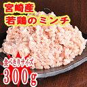■若鶏(もも肉とむね肉)のミンチ300g■【冷凍】若鶏ミンチ
