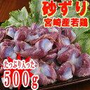 ★宮崎産朝引き★若鶏ズリ(500g)【冷蔵】(冷蔵) 若鶏 ズリ100gあたり73円