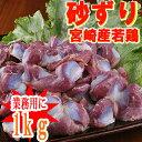 ◆業務用★宮崎産★若鶏砂ズリ(1kg)【冷凍】 若鶏 ズリ100gあたり64円 鶏肉 メガ盛 鳥肉