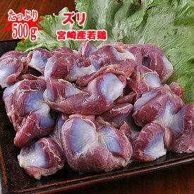 ★宮崎県産★若鶏ズリ(500g)【冷蔵】(冷蔵) 若鶏 ズリ100gあたり73円