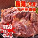 業務用 冷凍2kg■南九州産 親鶏もも肉(種鶏)2kg■【冷凍】 親鳥 業務用