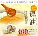 ■ 鶏油(チーユ)200ml■※鶏肉料理も俄然おいしくなる魔法の調味油!