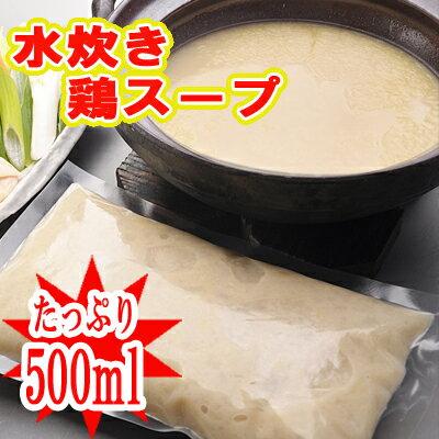 ■水炊き鶏スープ1p500ml入り/こってり2〜3人前・あっさり4〜6人前【冷凍】※鶏肉や野菜は含まれません