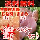 ■【送料無料】★女性に人気★ ヘルシーセット■(冷蔵)ムネ肉 ささみ 各1kg 合計2kg