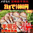 ■メガ盛り 【宮崎県産】手羽元 2kg 800円(税込)■【冷凍】 若鶏 業務用 鶏肉 メガもり