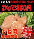 ■メガ盛り【宮崎県産】ムネ肉 2kg 840円(税込)■【冷凍】 若鶏 業務用 ムネ肉 むね肉 メガもり 鶏肉 チキン南蛮 唐揚げ