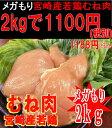 ■メガ盛り【宮崎県産】ムネ肉 2kg 972円(税込)■【冷凍】 若鶏 業務用 ムネ肉 むね肉 メガもり 鶏肉 チキン南蛮 唐揚げ