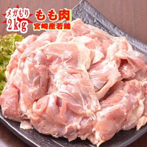 """■業務用■メガ盛り■宮崎産""""もも肉""""2kg■※冷蔵配送となります 若鶏 もも肉"""