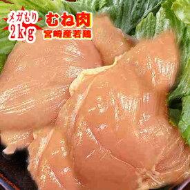 ■メガ盛り【宮崎県産】ムネ肉 2kg 1080円(税込)■※冷蔵配送となります 若鶏 業務用 ムネ肉 むね肉 メガもり 鶏肉 チキン南蛮 唐揚げ