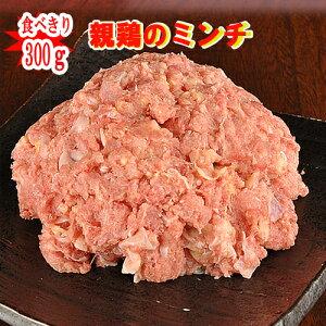 ■南九州産 親鶏もも肉(成鶏)ミンチ300g■【冷凍】 親鳥 ミンチ