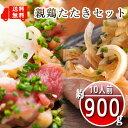 【送料無料】鶏のたたきセット(小分けスライスたたき3P+むね肉ブロックたたき2P)合計5P約900g以上(10人前)■鮮度その…