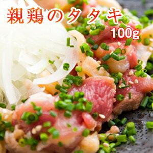 ■【宮崎産・鹿児島産】親鶏のたたき 1P100g入り■(冷凍) 親鳥 タタキ
