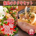 ■【送料無料】鶏のたたきセット(親鶏(成鶏)のたたき3P+親鶏(種鶏)ムネ肉のたたき2P)合計5P約800g(10人前ほど)【6kg…