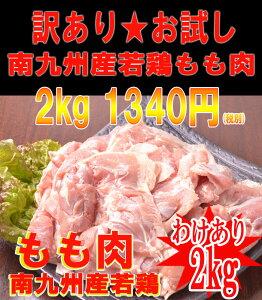 """◇訳あり◇■業務用■南九州産""""もも肉(冷凍)""""2kg1340円■※冷凍配送となります 若鶏 もも肉"""