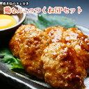 【冷凍配送】■鶏なんこつのつくね1P5個入り 焼き鳥のたれ付き×5p※1Pあたり通常360円→300円 コリコリ食感