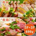 【新商品】【送料無料】人気1位の親鶏たたき3P×種鶏たたきもも肉&むね肉食べ比べ3P 合計6P(600g入)■鮮度そのまま…