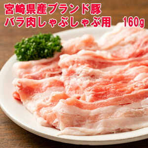 ■宮崎県産ブランド豚 バラ肉しゃぶしゃぶ用 160g■(冷凍配送) 豚バラしゃぶしゃぶ用 薄切り 豚肉 小分けパック 100gあたり238円◆